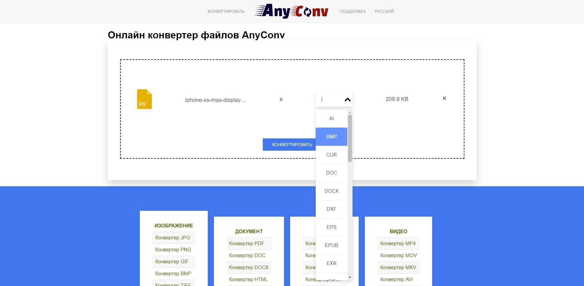 Удобный и эффективный конвертер для преобразования файлов в нужный формат