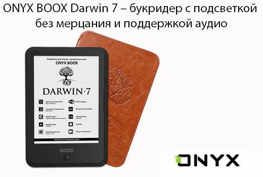 ONYX BOOX Darwin 7 – букридер с подсветкой без мерцания и поддержкой аудио