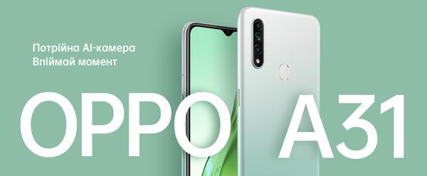 Смартфон OPPO A31 официально представлен в Украине