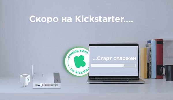 Perenio IoT откладывает глобальную Kickstarter-кампанию до завершения карантина