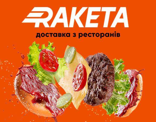 Как сервис Raketa помогает бороться с пандемией