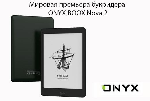 Мировая премьера букридера ONYX BOOX Nova 2