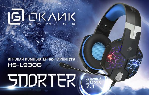Игровая компьютерная гарнитура OKLICK HS-L930G SNORTER с объёмным 7.1 звучанием