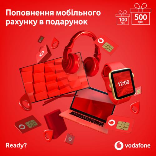 Vodafone Retail дарит до 500 грн на счет за покупки онлайн