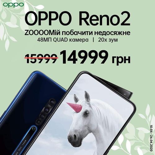 OPPO устроила распродажу смартфонов