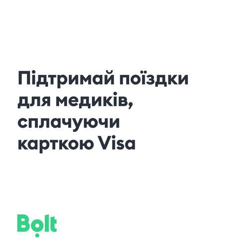 Visa и Bolt объединились для помощи медикам
