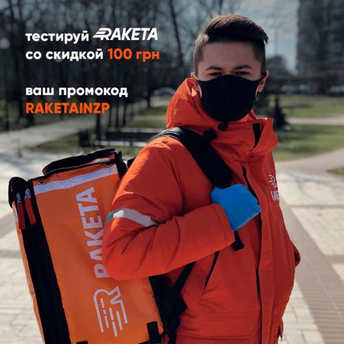 В Запорожье начал работу сервис доставки Raketa
