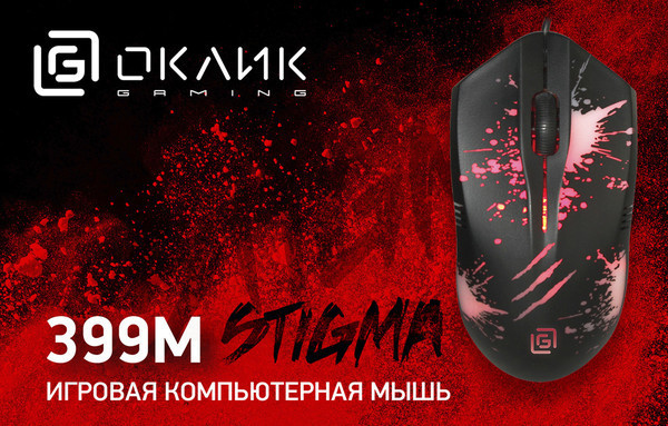 OKLICK 399M STIGMA: мышь