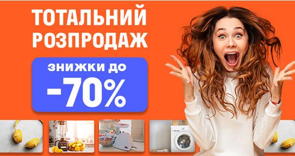 Минус 70%: тотальная распродажа техники и электронных гаджетов