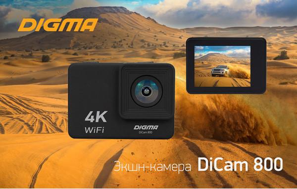 Новая экшн-камера DIGMA DiVision 800 с 4K и стабилизацией