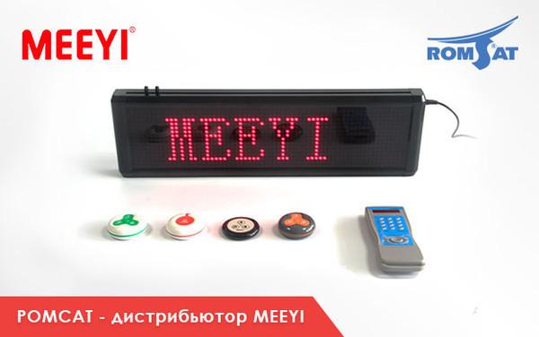 РОМСАТ - авторизованный дистрибьютор MEEYI в Украине