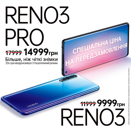 Орро AED Ukraine открыла предзаказ на ультратонкие смартфоны Орро Reno3