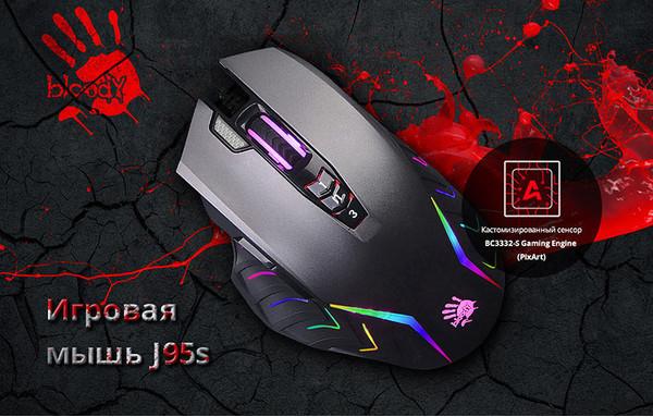 Игровая мышь A4Tech BLOODY J95s с новым сенсором от PixArt