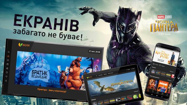 ВОЛЯ запускает новую мультиэкранную платформу Воля TV