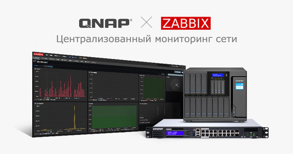 Поддержка Zabbix на устройствах QNAP: платформа для мониторинга сети