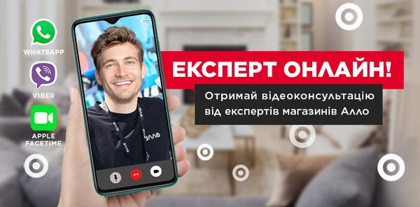 Алло запускает собственный сервис видеоконсультаций для клиентов ЭКСПЕРТ-ОНЛАЙН