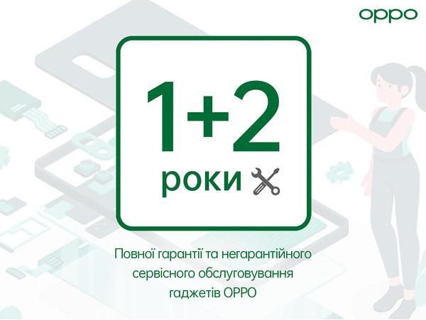 OPPO AED Украина предлагают бесплатное обслуживание для всех своих смартфонов