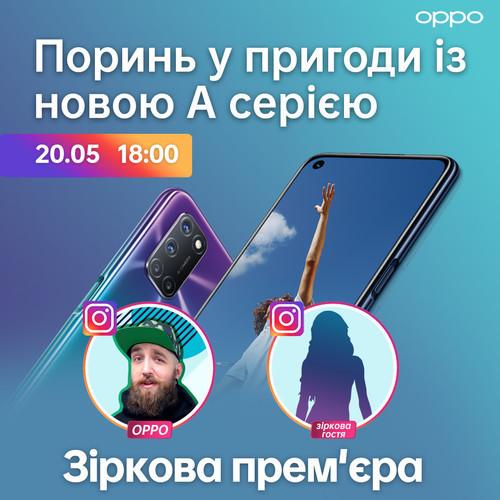 OPPO AED Украина объявили дату презентации новой А серии смартфонов в Украине