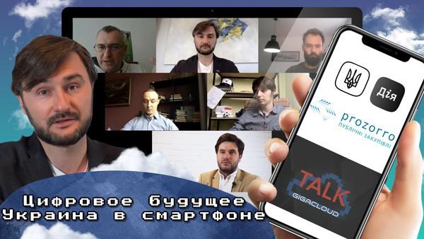 Будущее персональных данных в Украине за облачными технологиями