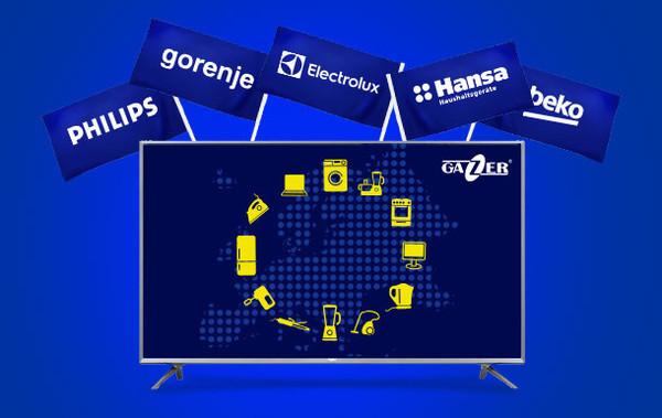 Главные скидки от европейских брендов техники