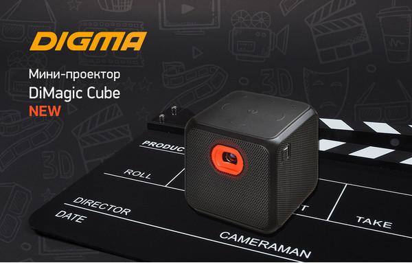 Обновлённый мини-проектор DiMagic Cube от DIGMA