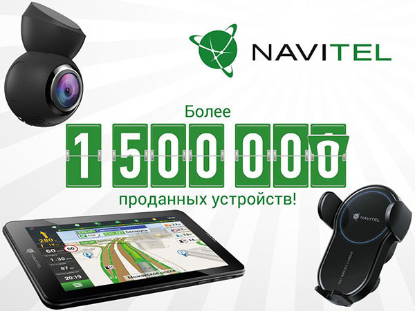 NAVITEL объявляет о продаже более 1 500 000 устройств бренда