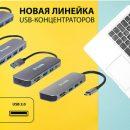 Компания D-Link представляет новую линейку USB-концентраторов