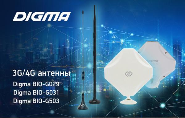Новые 3G/4G антенны DIGMA