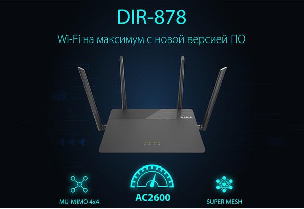 DIR-878: увеличение скорости беспроводного соединения с AC1900 до AC2600