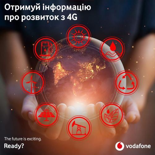 Vodafone ускорил 4G на Буковине