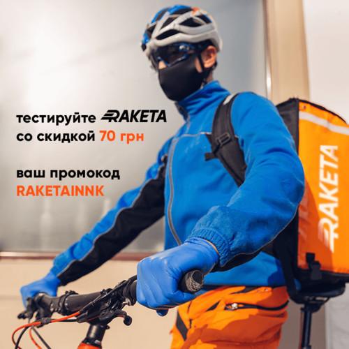 В Николаеве начал работу сервис доставки Raketa