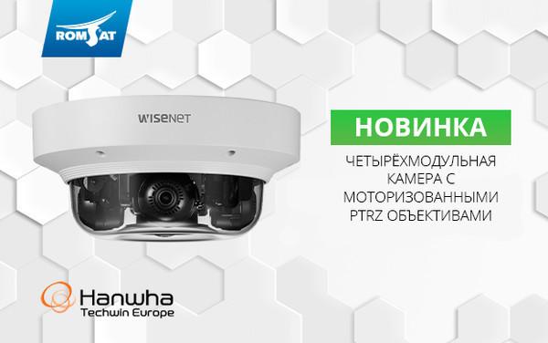 Новая панорамная IP-камера видеонаблюдения Wisenet PNM-9084QZ