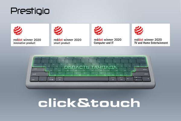 Клавиатура Prestigio Click&Touch — официальный победитель Red Dot Design Awards