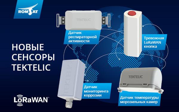 Расширение ассортимента сенсоров LoRaWAN
