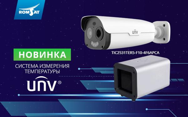 Ромсат начала продажи системы измерения температуры тела UNV TIC2531TER5-F10-4F6