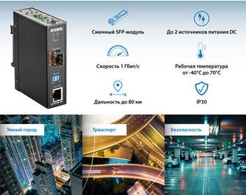 D-Link представляет новый промышленный медиаконвертер DIS-M100G-SW
