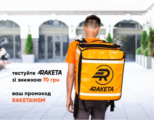 Сервис доставки Raketa начал работу в Сумах