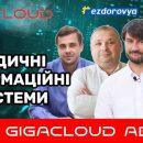 Облачные технологии - драйвер роста медицинской отрасли Украины