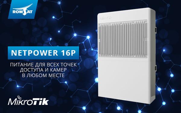 netPower 16P - новый PoE коммутатор от MikroTik