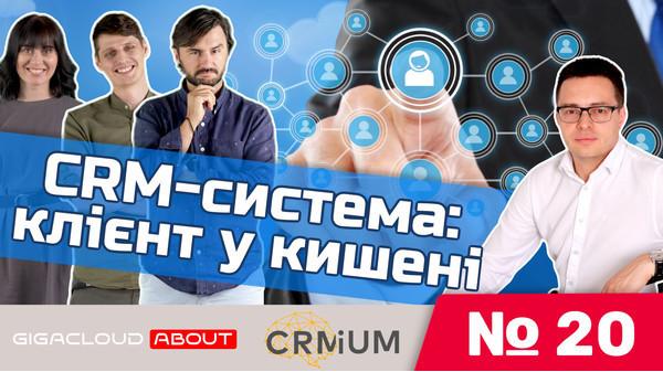 Облачная CRM-система - must have для успешного ведения бизнеса