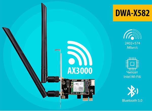 D-Link представляет новые модели беспроводных адаптеров