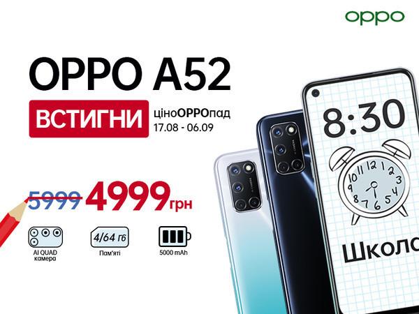 OPPO объявляют цeноОРРОпад сразу на 8 моделей смартфонов