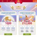 Слотокинг - интернет казино, где можно выиграть
