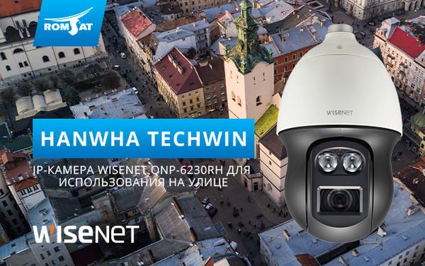Новая поворотная IP-камера Wisenet QNP-6230RH