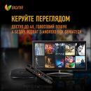 В продаже появилась первая украинская приставка от провайдера с лицензией Google