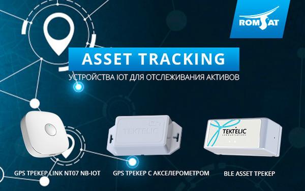 Решения для отслеживания активов (Asset tracking)