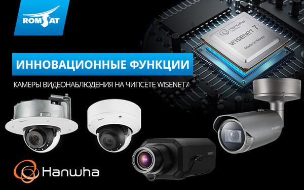 Камеры видеонаблюдения на чипсете Wisenet7 от Hanwha Techwin