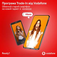 Vodafone меняет старые гаджеты на новые