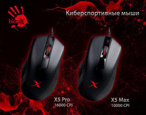 Новые киберспортивные мыши A4 Bloody X5 Pro и A4 Bloody X5 Max