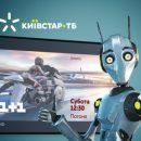 Что смотрели украинцы в первом полугодии 2020: данные